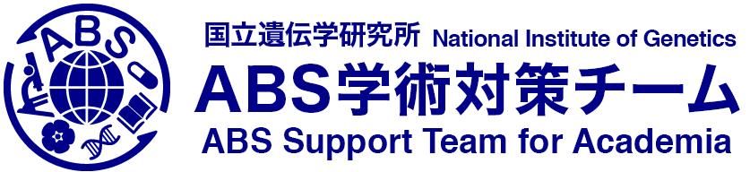 国立遺伝学研究所ABS学術対策チーム