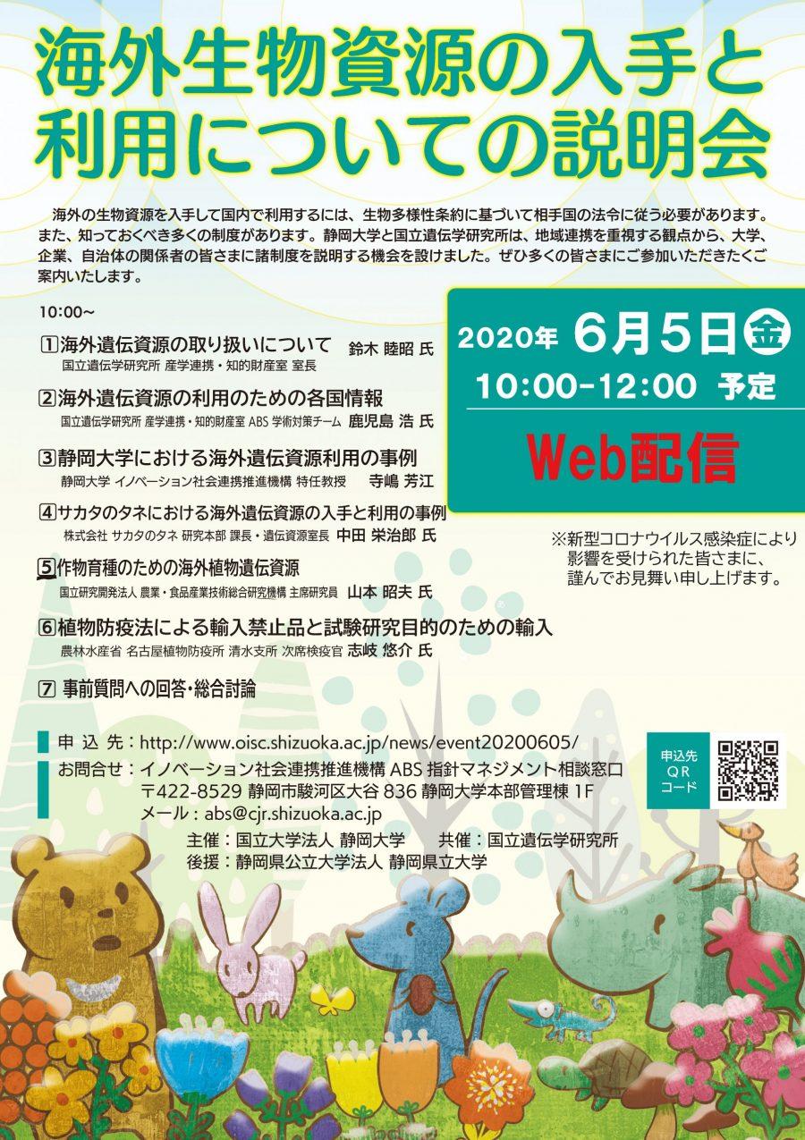 20200605【Webセミナー】海外生物資源の入手と利用についての説明会チラシ