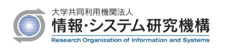 情報・システム研究機構