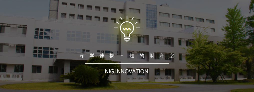 国立遺伝学研究所 産学連携・知的財産室